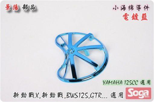 YAMAHA-125CC通用-小海綿導件-改裝-電鍍藍-景陽部品