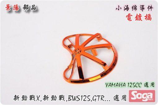 YAMAHA-125CC通用-小海綿導件-改裝-電鍍橘-景陽部品