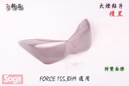 YAMAHA-FORCE-155-大燈貼片-黑-BH9-景陽部品
